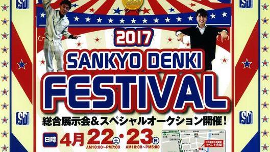 SANKYO DENKI FESTIVAL