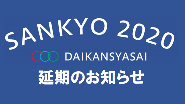 「SANKYO2020DAIKANSYASAI」延期のお知らせ