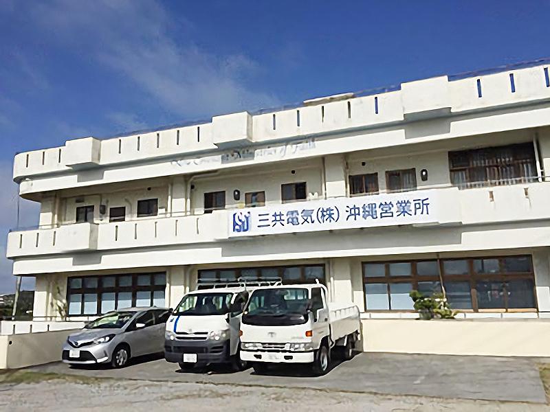 沖縄営業所